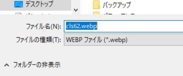 ファイルの種類が「WEBPファイル」になっている