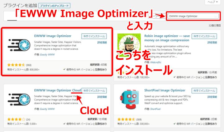 EWWW Image Optimizerのインストール画面