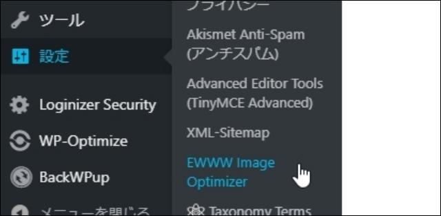 「設定」→「EWWW Image Optimizer」で設定画面を開く