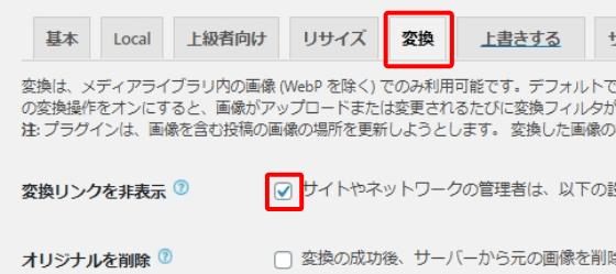 「変換」タブの「変換リンクを非表示」にチェックが入っているかを確認
