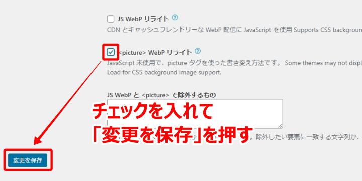 「<picture> WebP リライト」にチェックを入れた