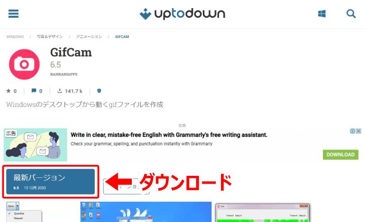 GifCamのダウンロード画面