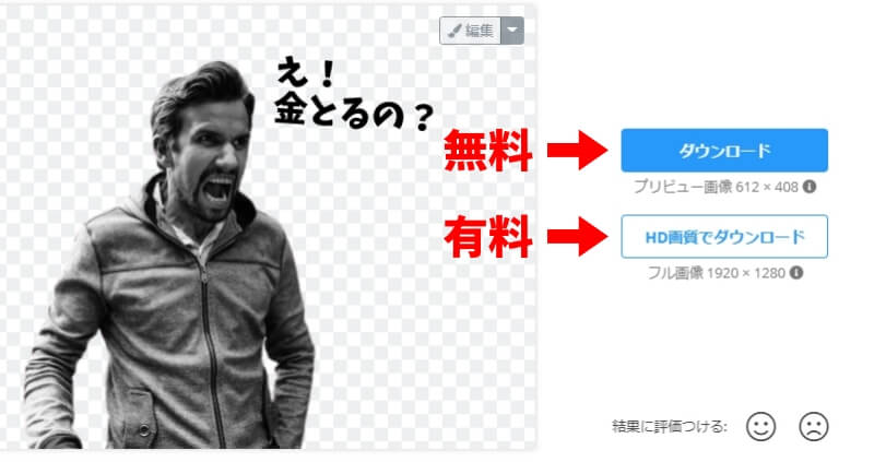 removebgの画像ダウンロード画面