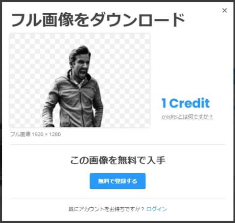 removebgのアカウント登録画面