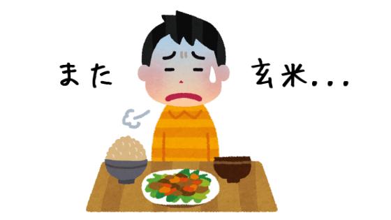 「また玄米...」と嘆く子供