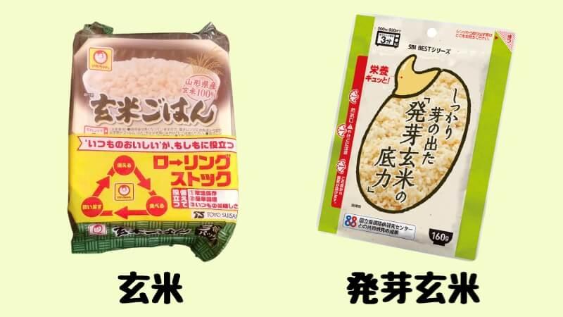 食べ比べした玄米と発芽玄米