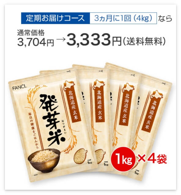 ファンケルの発芽米定期お届けコース(4kg 3333円)