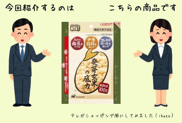 「発芽玄米の底力」を紹介する2人