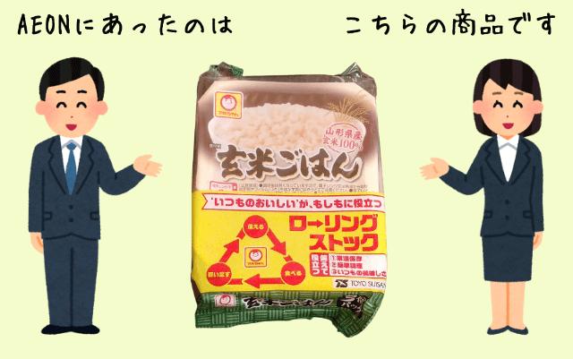 AEONで売っていたレトルト商品の玄米