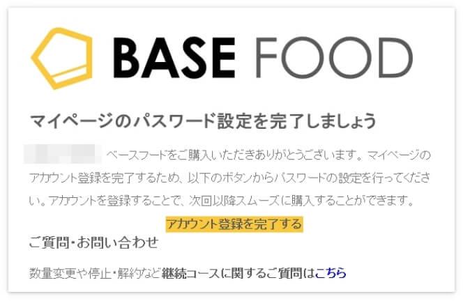 BASE BREAD マイページ登録のお願いのメール
