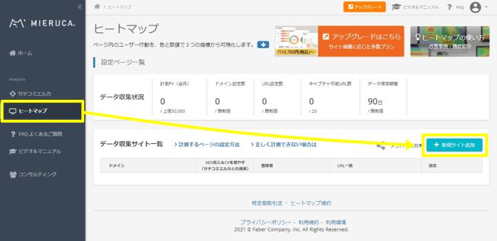 「ヒートマップ」→「新規サイト追加」へと進む