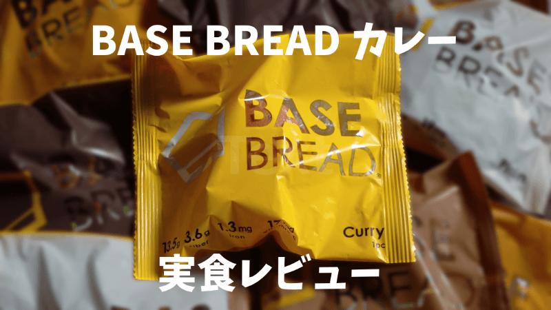 BASE BREAD カレーの実食レビュー
