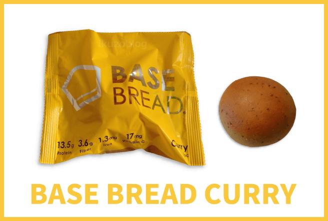 BASE BREADのカレーパン