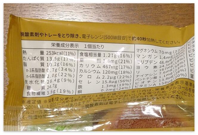 """""""約40秒加熱してください""""と明記してあるBASE BREADカレーの袋"""