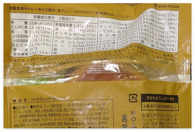 BASE BREADカレーパンのパッケージ(裏面)