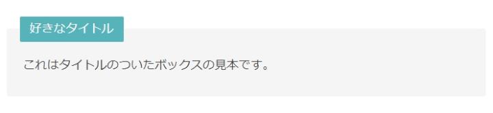 JIN風のタイトル付ボックス(PC表示)