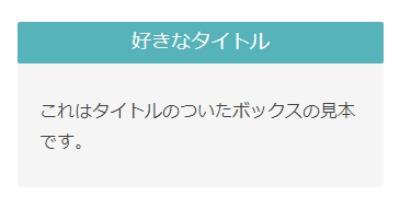 JIN風のタイトル付ボックス(スマホ表示)