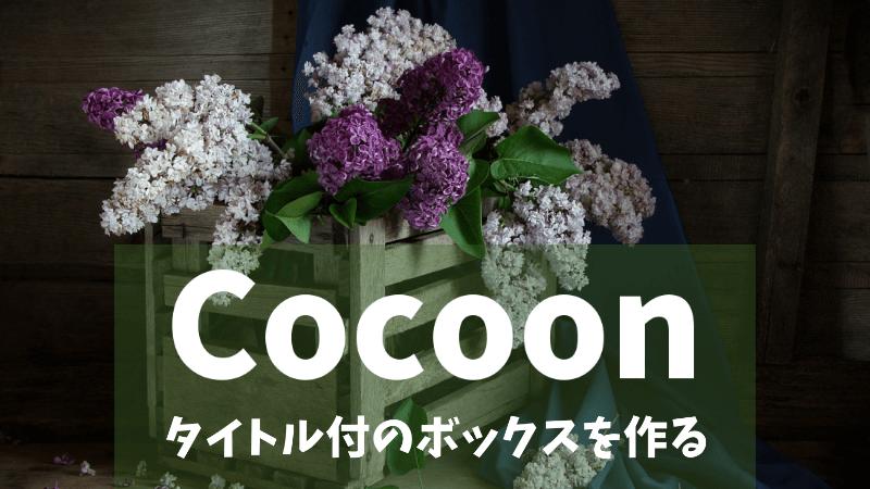 Cocoon タイトル付のボックスを作る