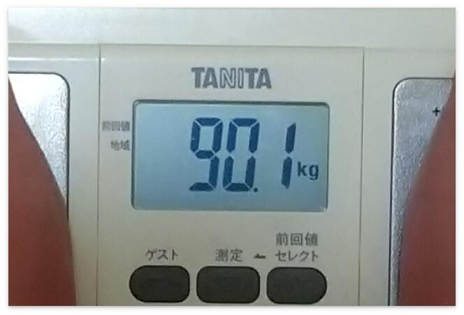 ダイエット開始前に測った体重