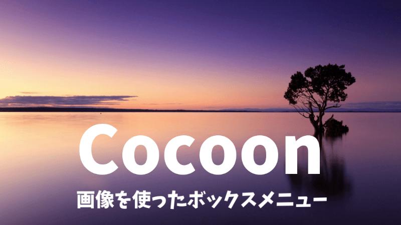 Cocoon 画像を使ったボックスメニュー