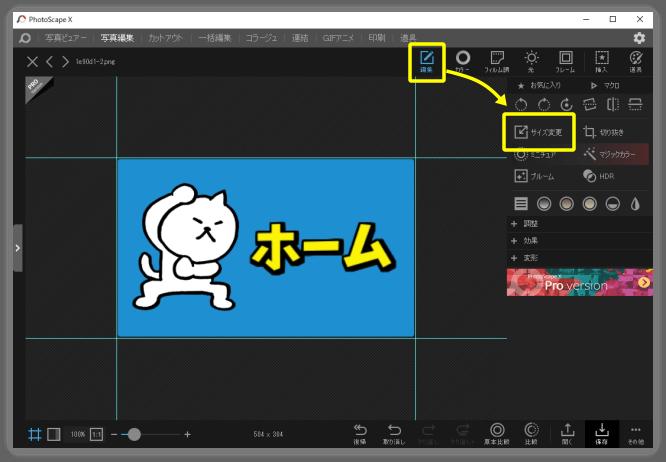 PhotoScape Xの「編集」→「サイズ変更」を押す