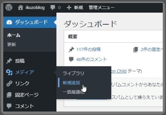 WordPressのダッシュボード→「メディア」→「新規追加」をクリック