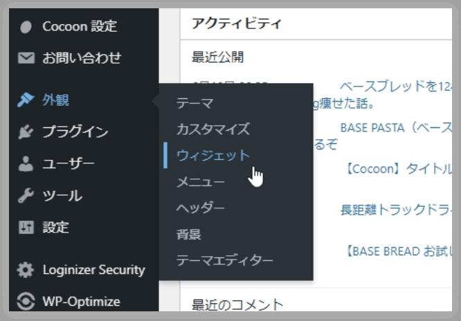 ダッシュボードの「外観」→「ウィジェット」をクリック