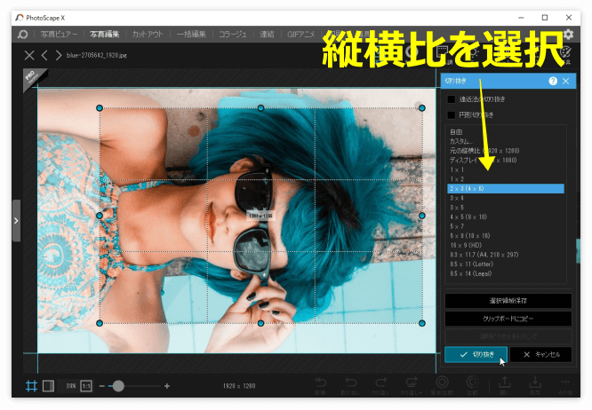 PhotoScape Xで写真を切り抜くところ