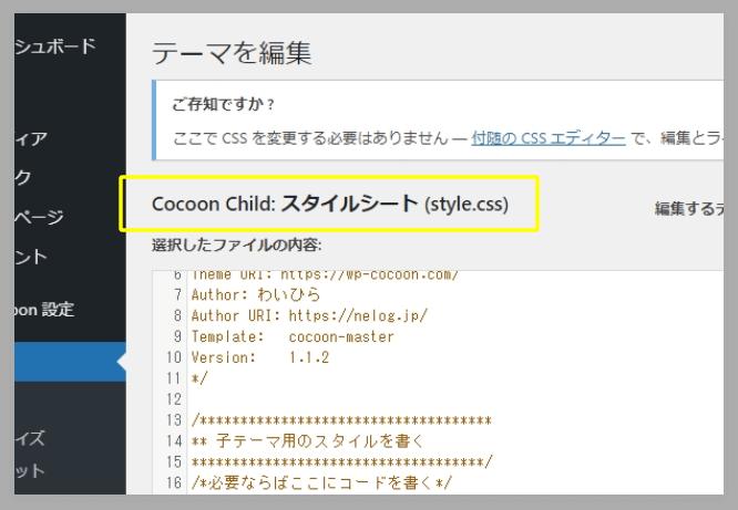 Cocoon Child:スタイルシート