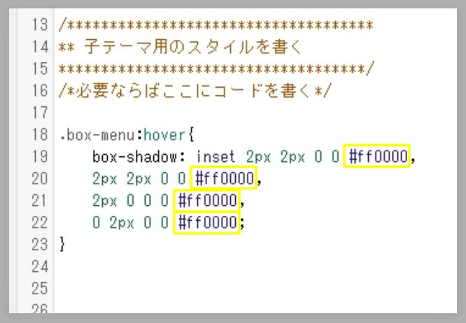 カラーコードを4ヶ所変更する