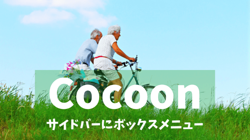 Cocoon サイドバーにボックスメニュー