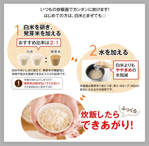 ファンケルの「発芽米」を白米と混ぜて炊く方法