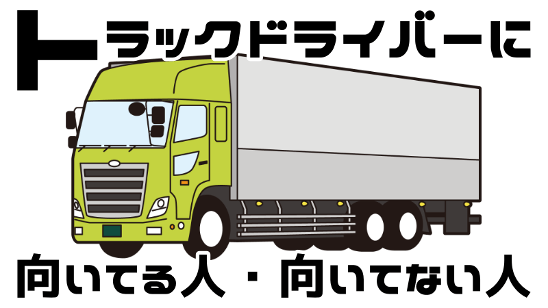 トラックドライバーに 向いてる人と向いてない人