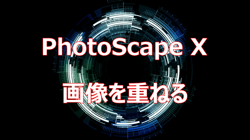 「PhotoScape X」で画像を重ねる