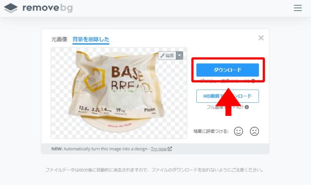removebgのダウンロード画面