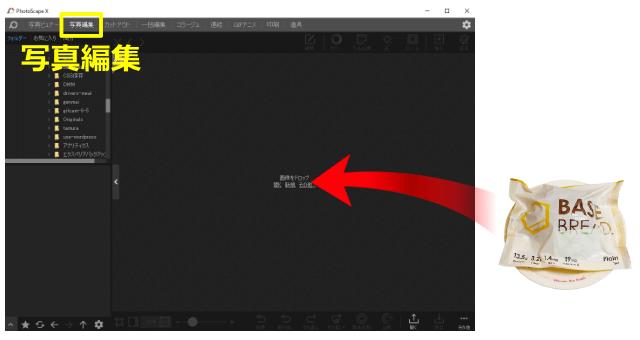 ぼかしを入れる画像をPhotoScape Xにドラッグ&ドロップ
