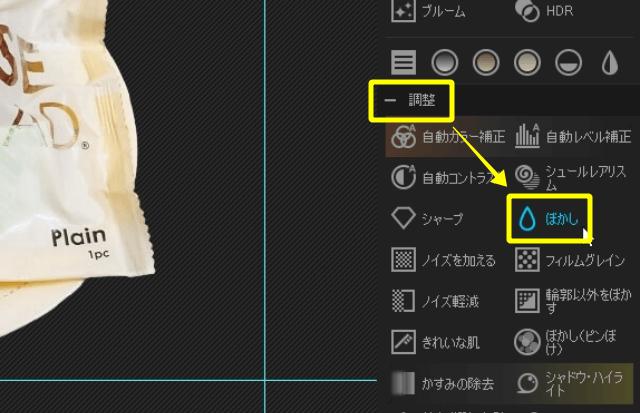 PhotoScape Xの「調整」→「ぼかし」をクリック