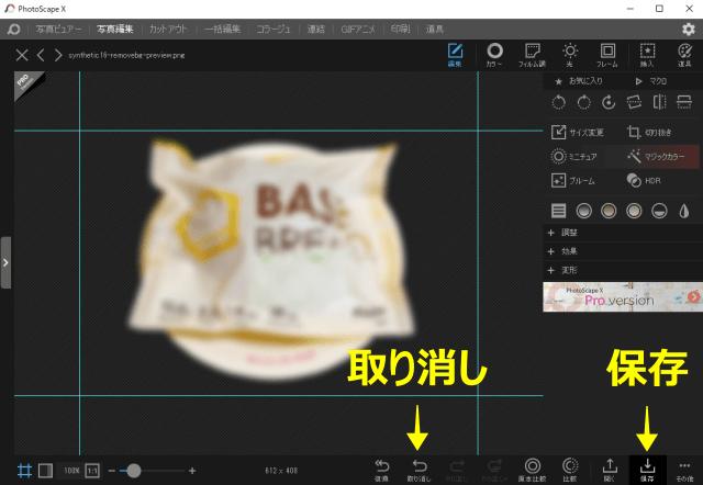 PhotoScape xの「取り消し」と「保存」のボタン