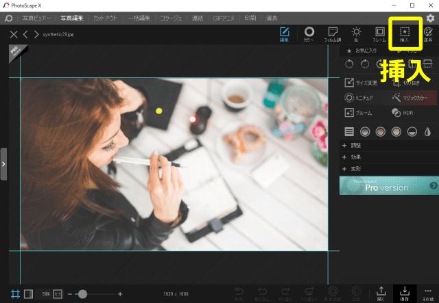 ベースの画像をPhotoScape Xにドラッグ&ドロップ