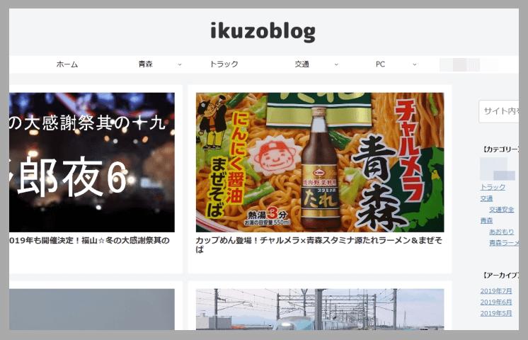 ikuzoblogのカテゴリー