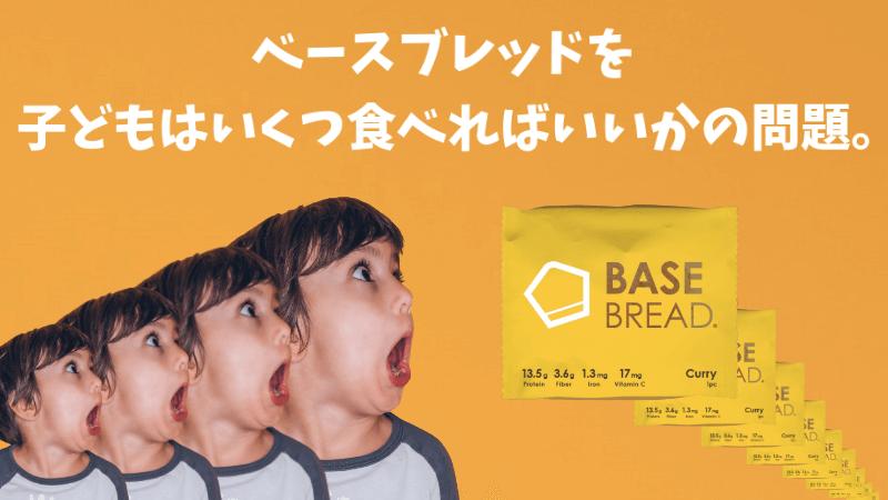 【栄養素から考える】ベースブレッドを子どもはいくつ食べればいいかの問題。